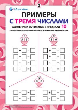 Действия с тремя числами №2: сложение и вычитание в пределах 10