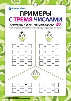 Действия с тремя числами №3: сложение и вычитание в пределах 20