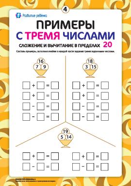 Действия с тремя числами №4: сложение и вычитание в пределах 20