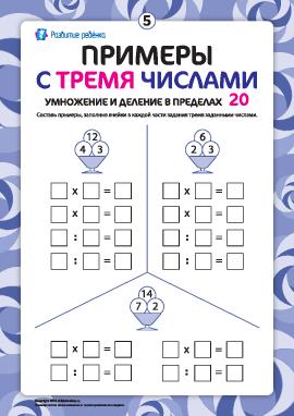 Действия с тремя числами №5: умножение и деление в пределах 20