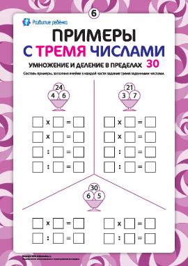Действия с тремя числами №6: умножение и деление в пределах 30