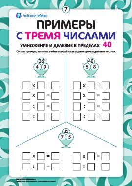 Действия с тремя числами №7: умножение и деление в пределах 40