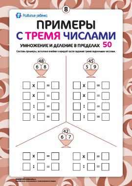 Действия с тремя числами №8: умножение и деление в пределах 50