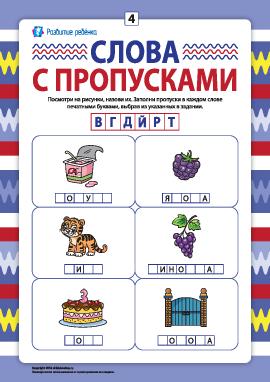 Пропуски в словах №4: пишем печатные буквы В, Г, Д, Й, Р, Т