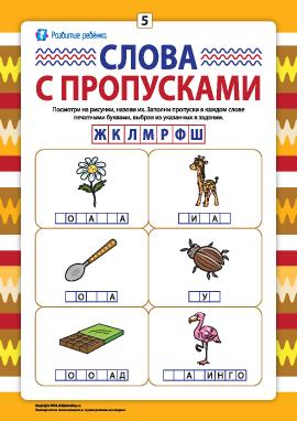 Пропуски в словах №5: пишем печатные буквы Ж, К, Л, М, Р, Ф, Ш