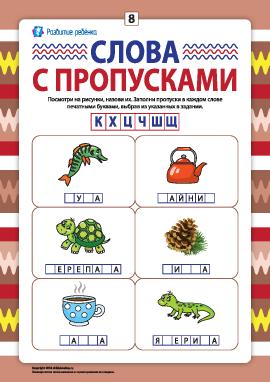 Пропуски в словах №8: пишем печатные буквы К, Х, Ц, Ч, Ш, Щ