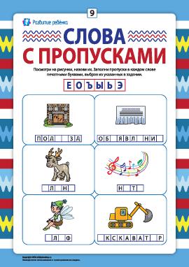 Пропуски в словах №9: пишем печатные буквы Е, О, Ъ, Ы, Ь, Э