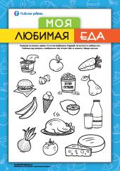 Раскраска «Любимая еда» – Развитие ребенка
