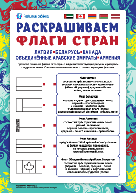 Раскрашиваем флаги стран: Латвия, Беларусь, Канада, ОАЭ, Армения