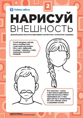Нарисуй внешность №2 (женщина и мужчина)
