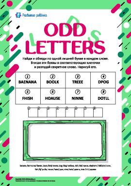 Найди лишние буквы и разгадай слово (на английском языке)