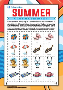 Учим лексику по теме «Лето» (английский язык)