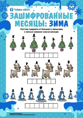 Анаграммы «Зашифрованные месяца: зима»