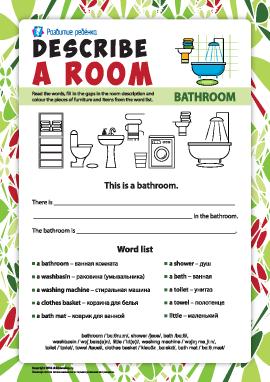 Описываем комнаты на английском: ванная комната