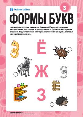 Изучаем буквы по формам №3: «Ё», «Ж», «З» (русский алфавит)