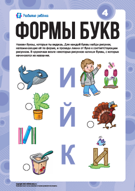Изучаем буквы по формам №4: «И», «Й», «К» (русский алфавит)