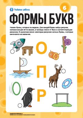 Изучаем буквы по формам №6: «О», «П», «Р» (русский алфавит)