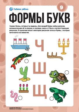 Изучаем буквы по формам №9: «Ч», «Ш», «Щ» (русский алфавит)