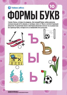 Изучаем буквы по формам №10: «Ъ», «Ы», «Ь» (русский алфавит)
