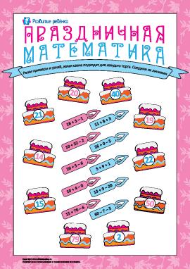 Праздничная математика: вычисления в пределах 100