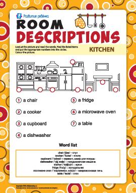 Описания помещений: английская лексика по теме «Кухня»