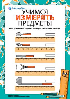 Учимся измерять предметы (№1)