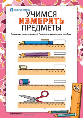 Учимся измерять предметы (№2)