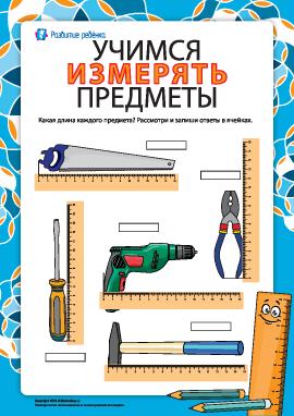 Учимся измерять предметы (№3)