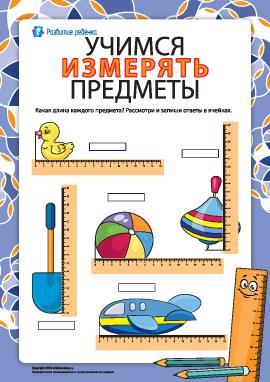 Учимся измерять предметы (№5)