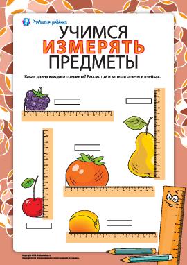 Учимся измерять предметы (№7)