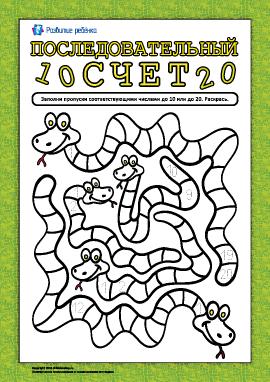Раскраска «Веселые змейки»: учимся считать до 10-ти и 20-ти