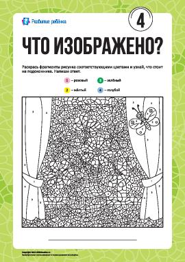 Раскрашиваем спрятанные изображения: цветы на подоконнике