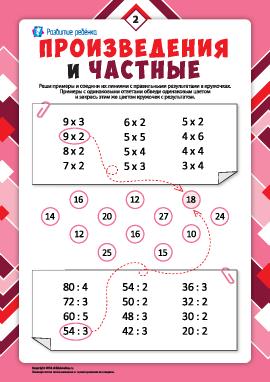 Произведения и частные №2: тренируем навыки умножения и деления