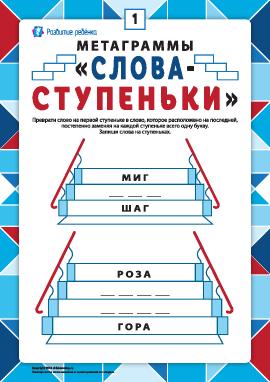 Метаграммы «Слова-ступеньки» (№1)