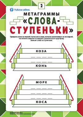 Метаграммы «Слова-ступеньки» (№2)