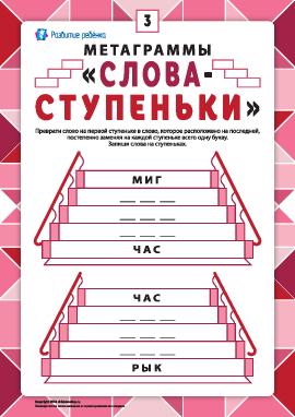 Метаграммы «Слова-ступеньки» (№3)