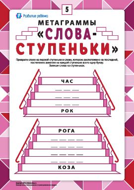 Метаграммы «Слова-ступеньки» (№5)