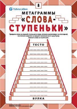 Метаграммы «Слова-ступеньки» (№8)