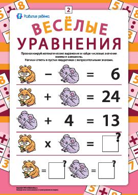 Веселые уравнения №2: ищем неизвестные числа