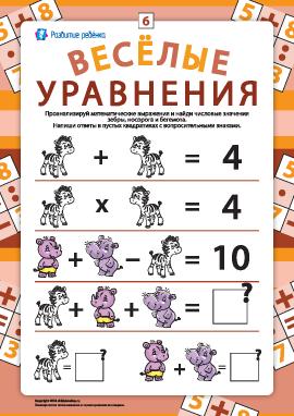 Веселые уравнения №6: ищем неизвестные числа
