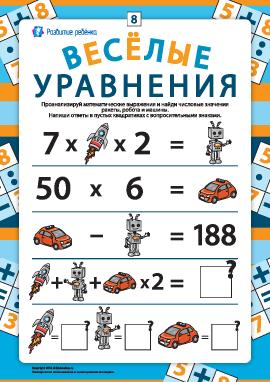 Веселые уравнения №8: ищем неизвестные числа