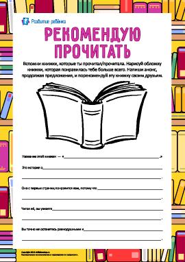Рекомендуем друзьям интересную книгу для чтения