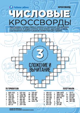 Числовые кроссворды: закрепляем навыки вычитания и сложения