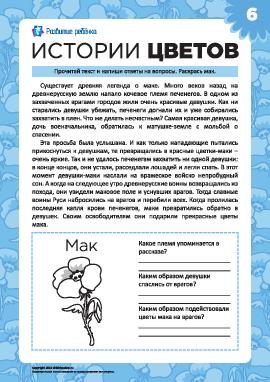 Истории цветов: мак