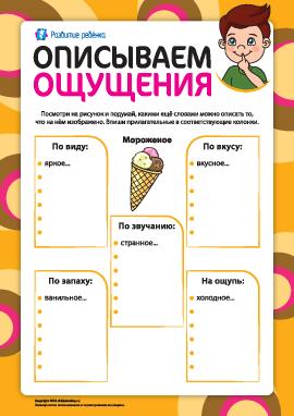 Описываем ощущения, которые вызывает мороженое