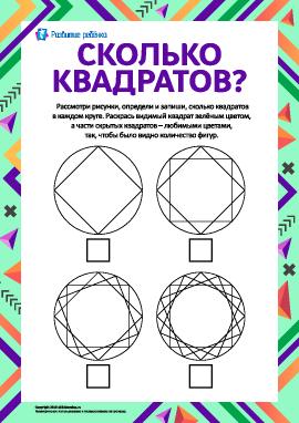 Головоломка «Сколько квадратов?»