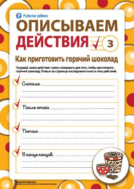 Описываем последовательность действий: как приготовить горячий шоколад