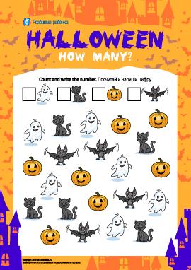 Посчитай рисунки: «Хеллоуин»