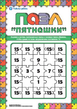 Числовая головоломка «Пятнашки»