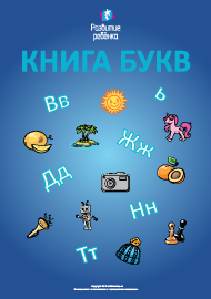 Книга букв: закрепляем знание алфавита (русский язык)